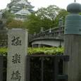 極楽橋から見た大阪城